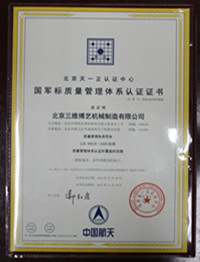 国军标认证证书