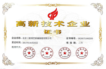 北京市高新技术企业