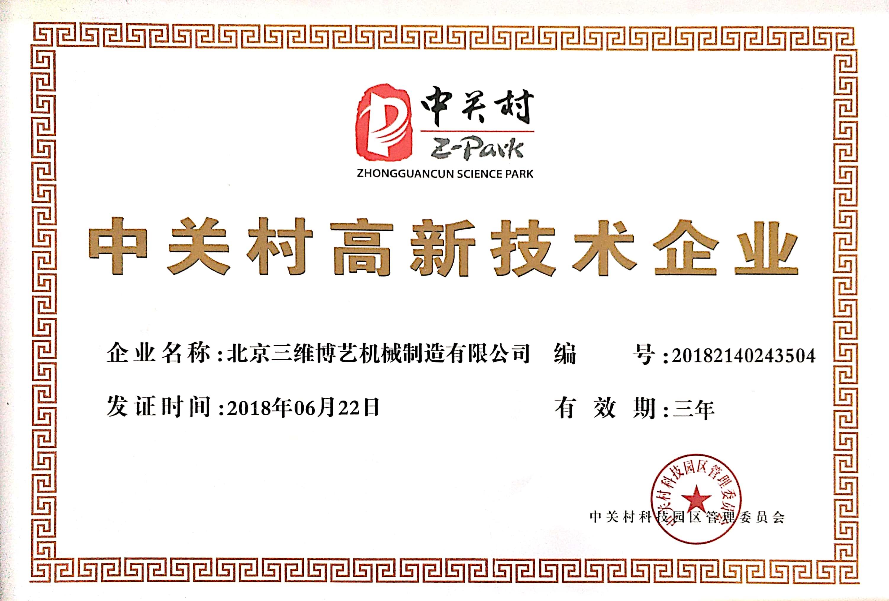 中观村高新技术企业